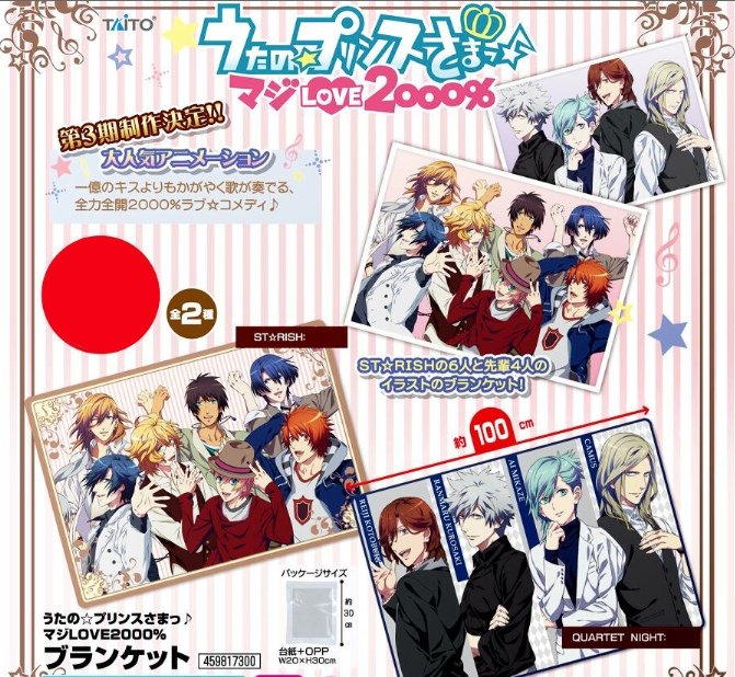 Uta no Prince sama Maji Love 2000% - Starish and Quarter Night Character Blanket Set of 2
