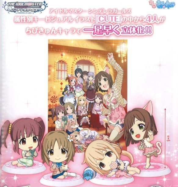 Idol Master- Cute Trading Figures Set of 4