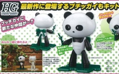 Gundam Build Fighters - 1/144 HGPG Pandagguy