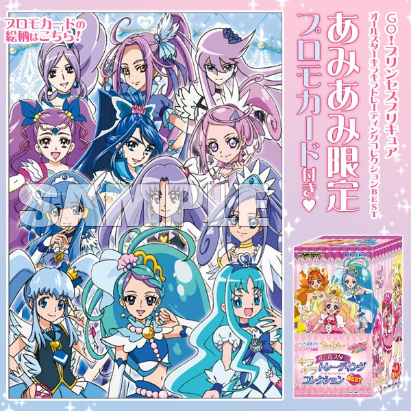 Go Princess PreCure- All Star KiraKira Trading Collection Best- Booster Pack