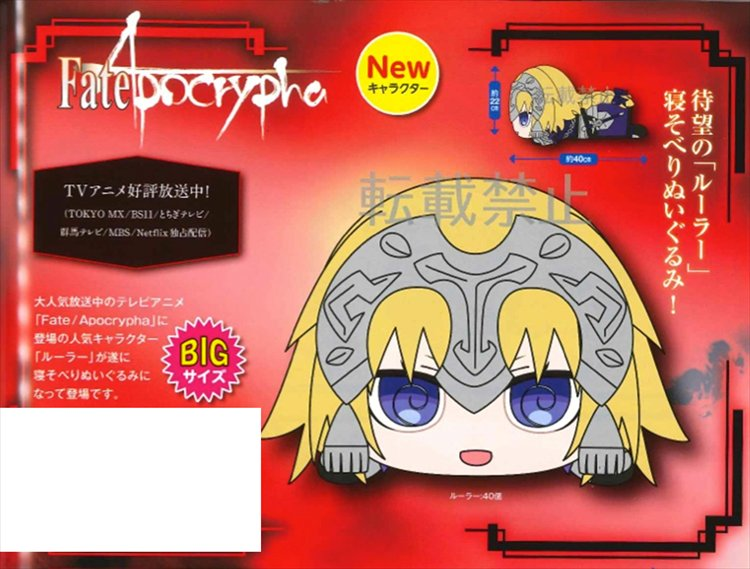Fate Apocrypha - Ruler Big Plush